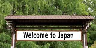 Shikoku-Pilgerweg